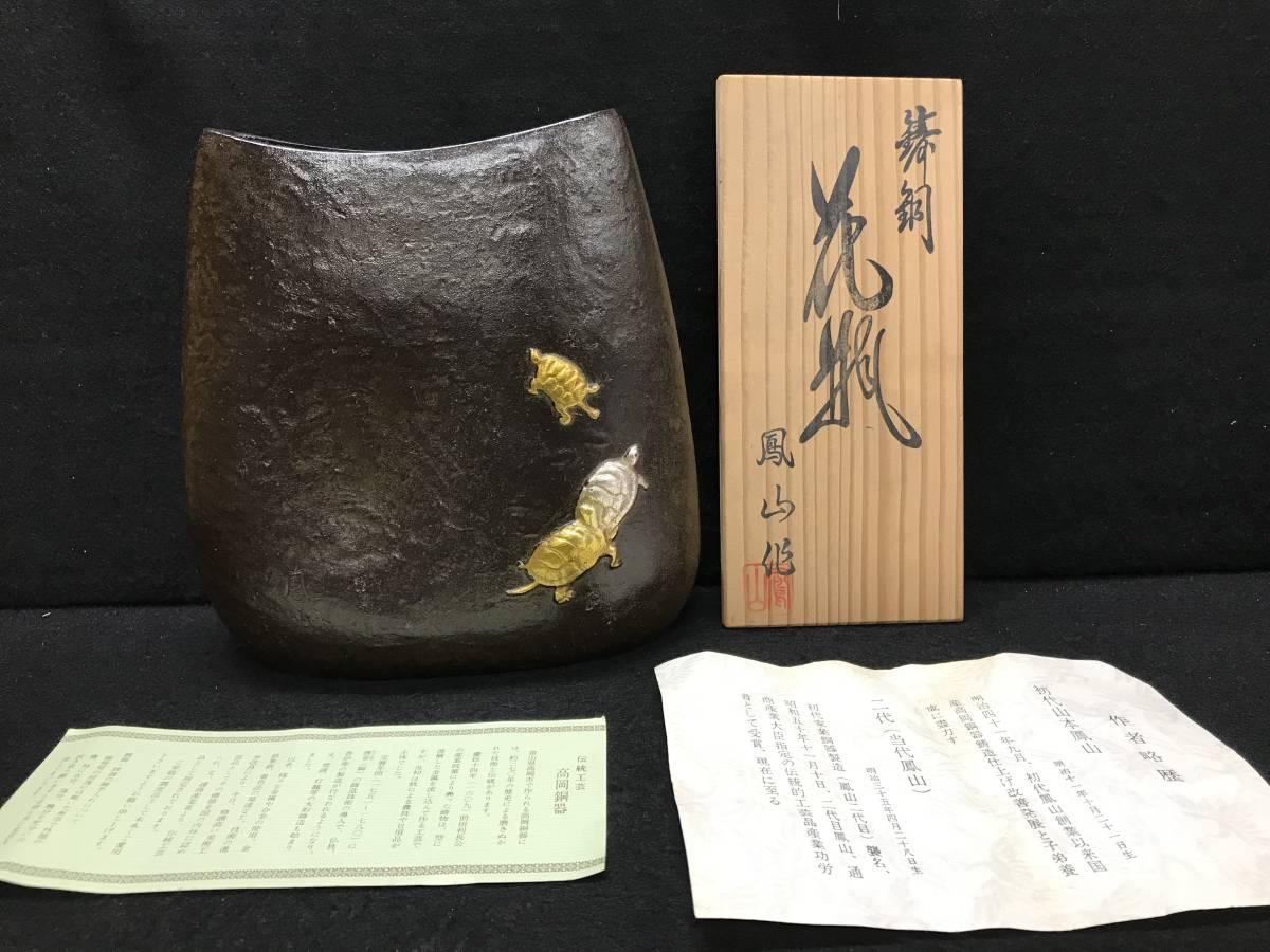 高岡銅器 山本鳳山作 鋳銅 金銀鶴亀象嵌 花瓶