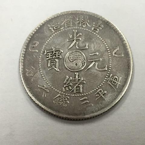 中国古銭 吉林省造 光緒元 庫平三銭六分 銀貨 乙巳