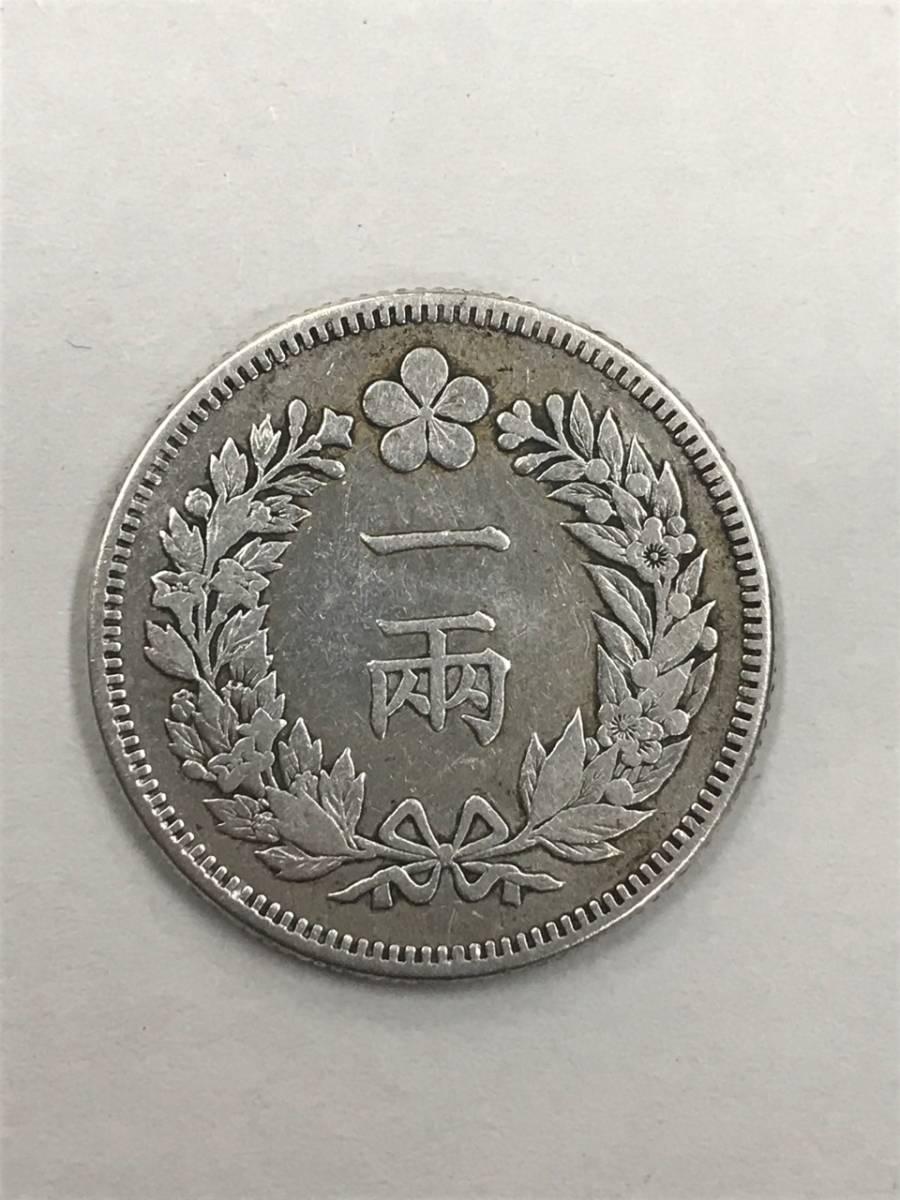 朝鮮開国502年一両銀貨 1両銀貨 量目(約5.3g)