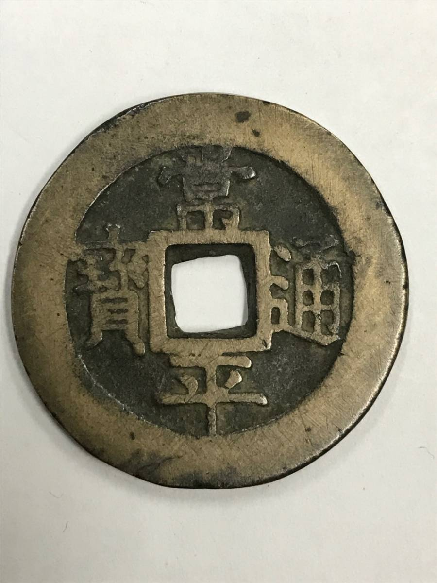 朝鮮古銭 常平通宝 戸大當百 硬貨 量目(約23.8g)