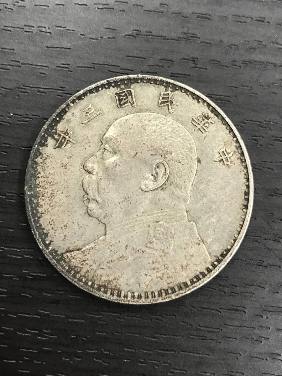 中華民国3年 袁世凱 壹圓 1円 銀貨 26.98g 中国 古銭
