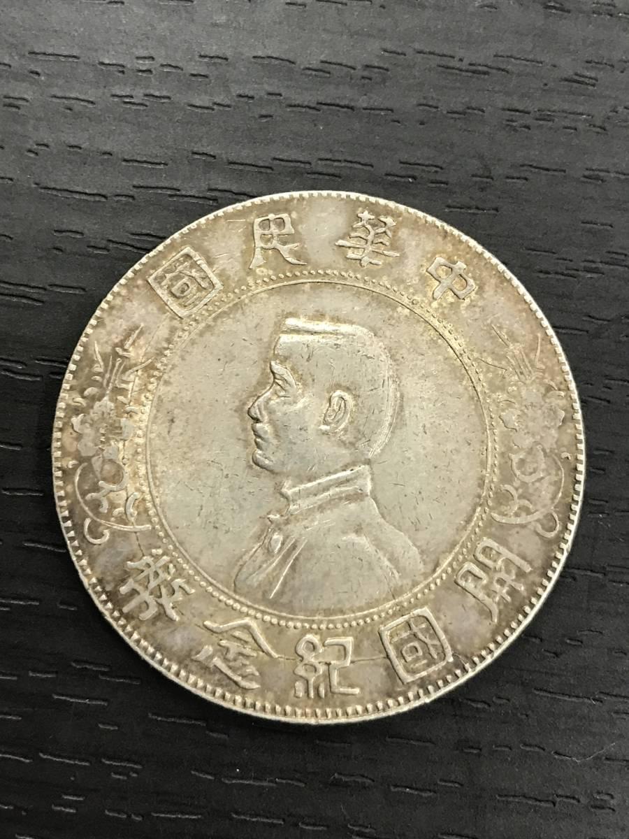 中華民国 開国記念幣 壹圓銀貨 26.86g  孫文 中国古銭