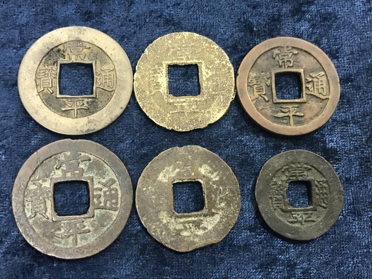 常平通宝 朝鮮古銭 背色々