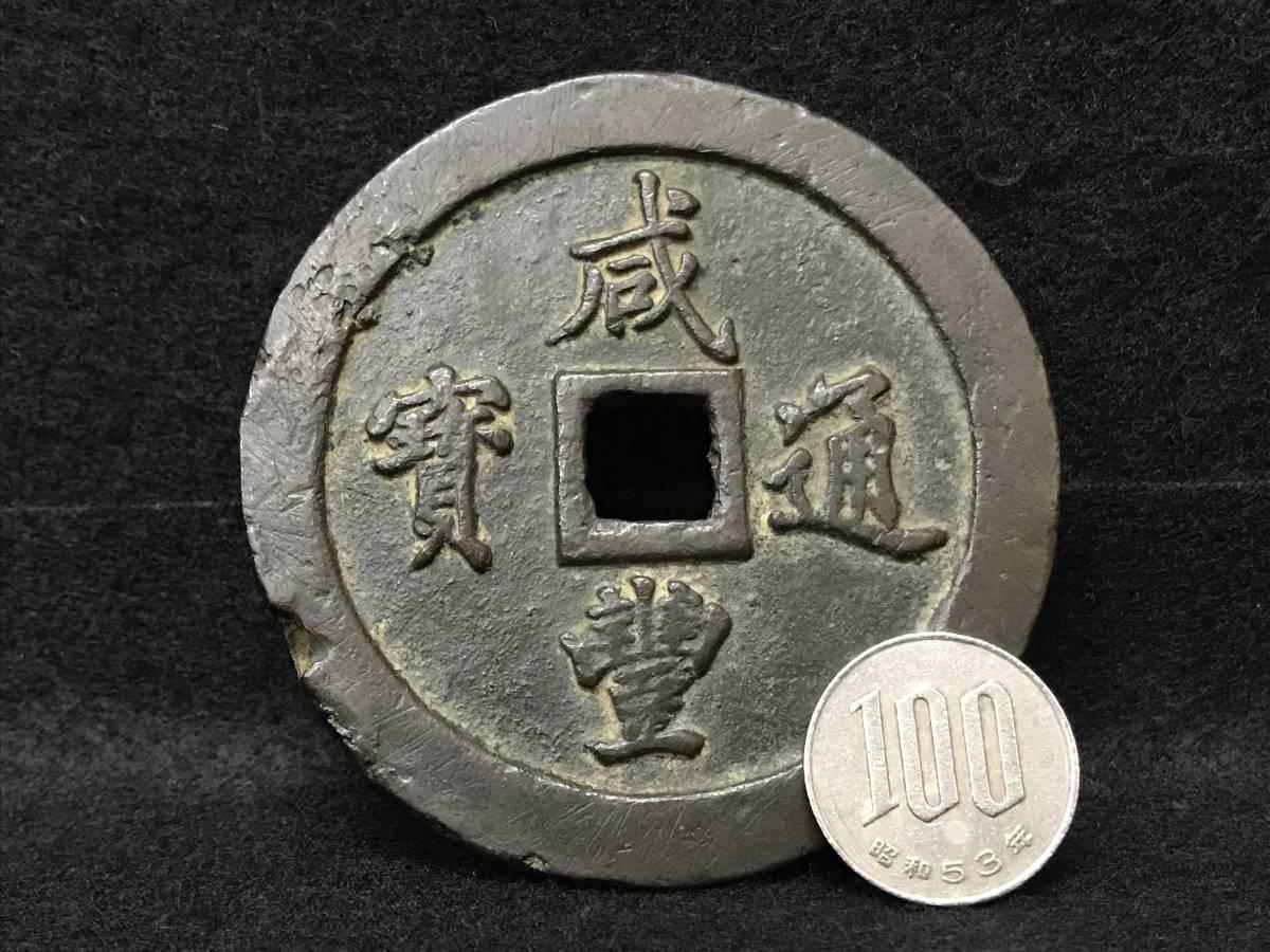 時代 咸豊通宝 背一百 中国古銭