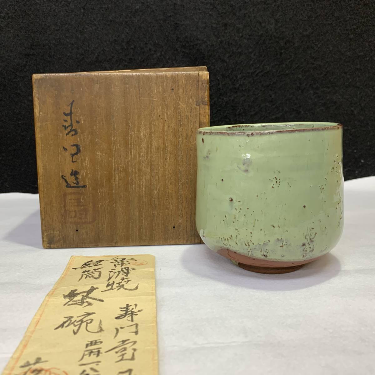 常滑焼 寿門堂 杉江寿門 茶碗